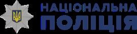 national-police-of-ukraine
